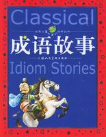 听书成语故事