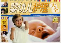 婴幼儿护理