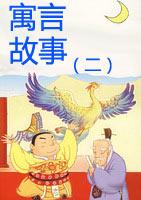 中国寓言二