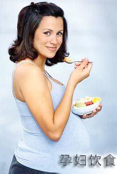 孕妇饮食指南