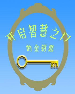 开启智慧之门的金钥匙