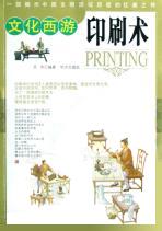 印刷西游记