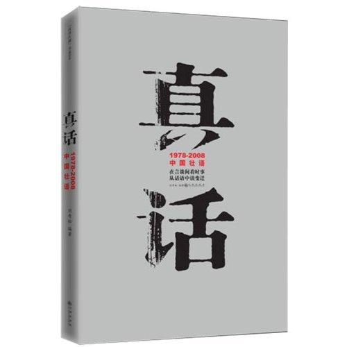 真话1978-2008