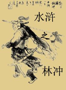 水浒传之林冲评书