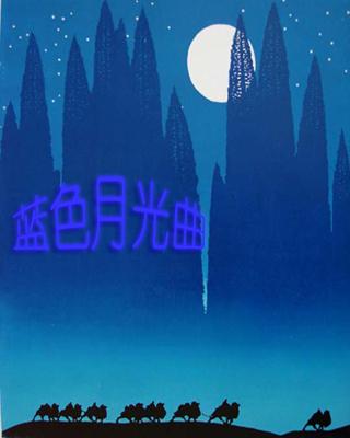 蓝色月光曲