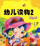 幼儿读物2(0-3岁)