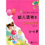 幼儿读物3(3-6岁)