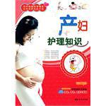 产妇护理知识