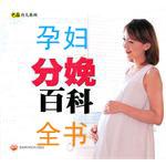 孕妇分娩百科全书