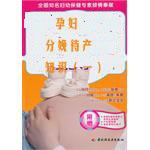 孕妇分娩待产知识(一)