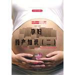 孕妇分娩待产知识(二)