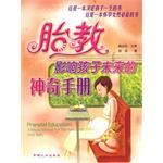 胎教神奇手册