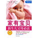 新生儿父母必读