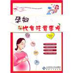 孕妇饮食注意事项
