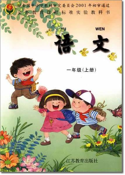 (苏教版)小学语文一年级上册