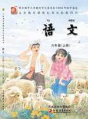 (苏教版)小学语文六年级上册