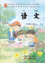 (苏教版)小学语文三年级上册