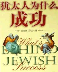 犹太人为什么成功